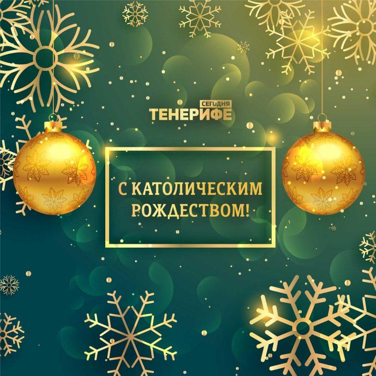 с 24 на 25 декабря католическое Рождество