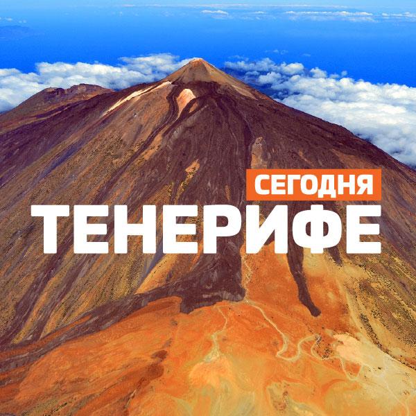 tenerifetoday.ru
